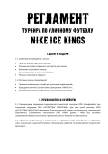 NIKE ICE KINGS