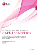 CINEMA 3D MONITOR