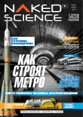 Naked Science 5-6 2015