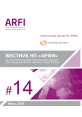 ARFI Herald #14 – The Russian Investor Relations Society Herald – June 2015 edition