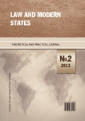 95.Law and Modern States №2 2013