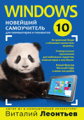 Windows10 Самоучитель