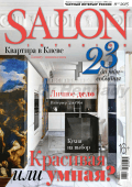 Salon Inter 8 100pdf