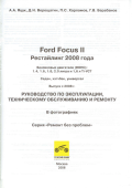 Ford.Focus.II.repair.manual.Restail.001-038 (часть 1 из 4)