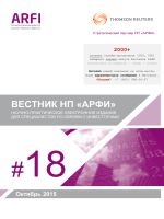 ARFI Herald #18 – The Russian Investor Relations Society Herald – October 2015 edition