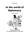 2551.In the world of Diplomacy
