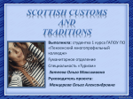 Scottish customs and traditions