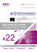 ARFI Herald #22 – The Russian Investor Relations Society Herald – February-March 2016 edition