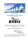 FreeBASIC21