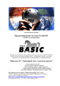FreeBASIC23