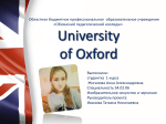 Universiti of Oxford