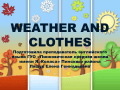 WEATHER AND CLOTHES презентация