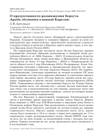 7720.О продуктивности размножения беркута Aquila chrysaetos в Южной Карелии