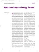 Компания Emerson Energy Systems.
