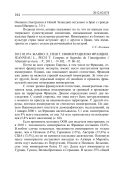 2012.02.074. ЖАННО Л.  ПЕШ Т. ИММИГРАЦИЯ ВО ФРАНЦИИ. JEANNEAU L.  PECH T. COMPTES ET LeGENDES DE L`IMMIGRATION  ALTERNATIVES eCON. - P.  2011. - N 302. - P. 60-62