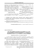 Organizing-legal particularity of the condition commercial (konfedecialinoy) of the secret on enterprise and institutions of the Ukrainian railways.