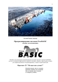 FreeBASIC25