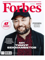 Forbes №6 июнь 2017