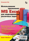 ms excel 2015