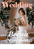 wedding 1 vesna 2017