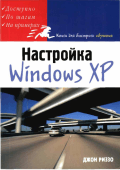 Риззо Д. - Как эффективно настроить Windows XP (2006  НТ Пресс).pdf