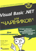 Уоллес Вонг - Visual Basic .NET для чайников (2002  Вильямс).pdf