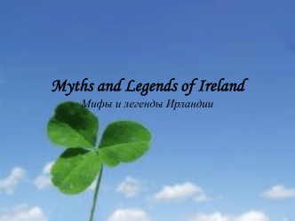 Myths and Legends of Ireland