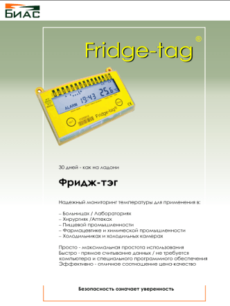 4 fridge-tag1 1