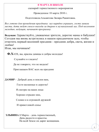 C:\Documents and Settings\User\Рабочий стол\Зиляра Раш\8 МАРТА В ШКОЛ1