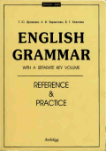 EnglishGrammarReference Practice