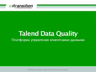 Talend Data Quality - управление клиентскими данными