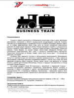 Business Train - Инфо