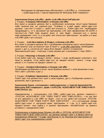 Инструкции по оформлению JOB OFFER и «SPECIAL AGREEMENT FOR THIRD PARTY W&T EMPLOYERS»