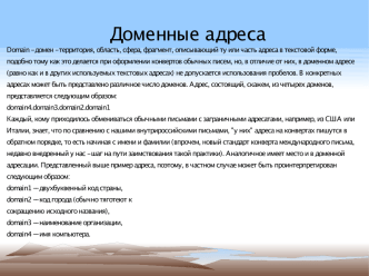 Презентация OpenDocument