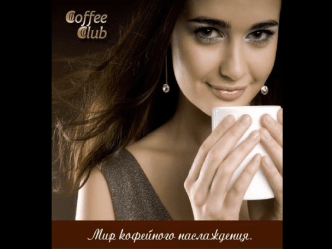Каталог Coffe Club