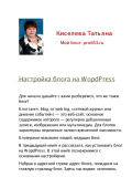 Настройка блога на WordPress 1