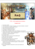 Cultures Online FAQ by Lord612