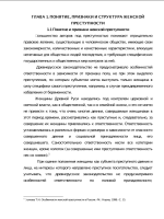 Документ Microsoft Office Word
