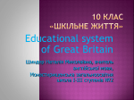 Educational system of Great Britain