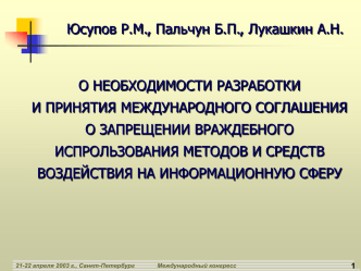 презентация в формате MS PowerPoint