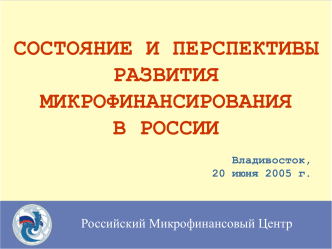 Microfinance in Russia: Current State of the Industry and