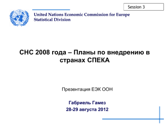 SNA - Welcome to the UNECE - Latest News