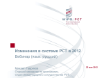 PPT - WIPO