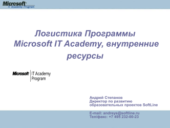 Логистика программы Microsoft IT Academy