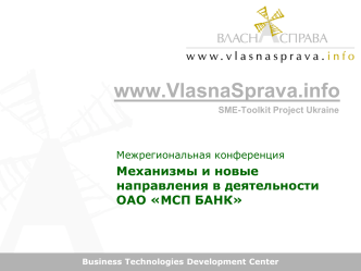 Business Technologies Development Center