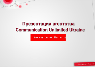 Цели - Communication Unlimited Ukraine