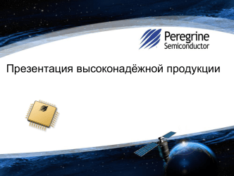 Презентация Peregrine Semiconductor