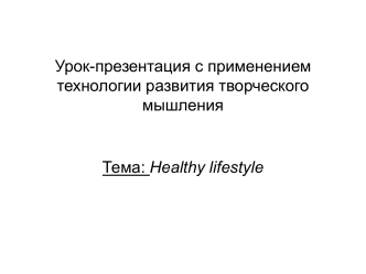 Урок-презентация Healthy lifestyle