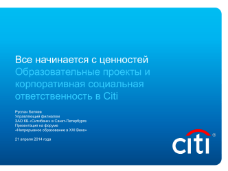 Citi Citizenship in Russia 21 04 2014