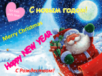 Christmas-New_Year